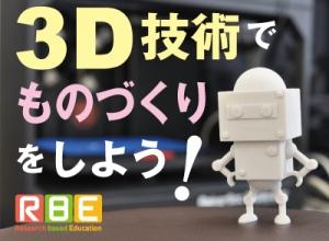 3d-bnr
