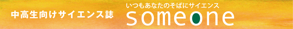 someone-bnr