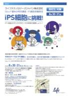iPS細胞実験教室