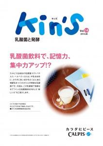 キンズ14号表紙