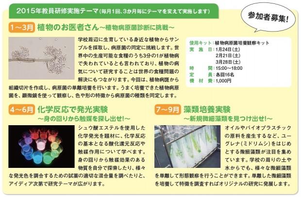 教育応援vol24_p08(OK)_pdf